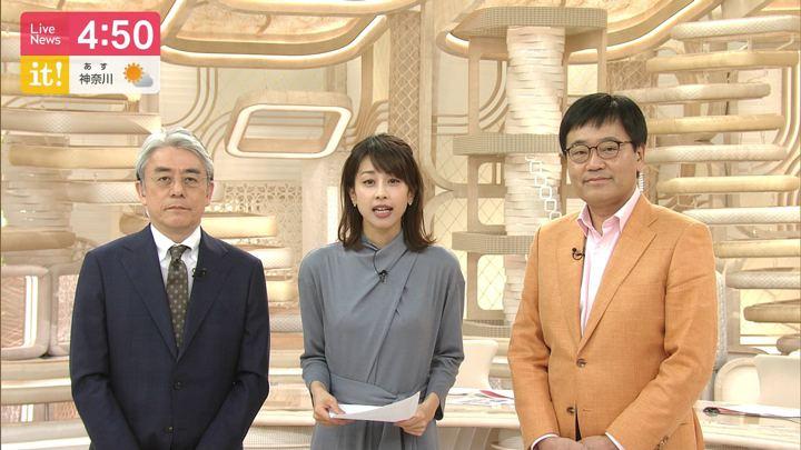 2019年11月12日加藤綾子の画像02枚目