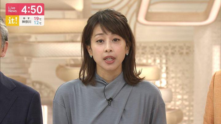 2019年11月12日加藤綾子の画像03枚目