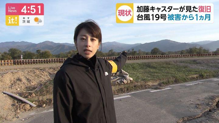 2019年11月12日加藤綾子の画像04枚目