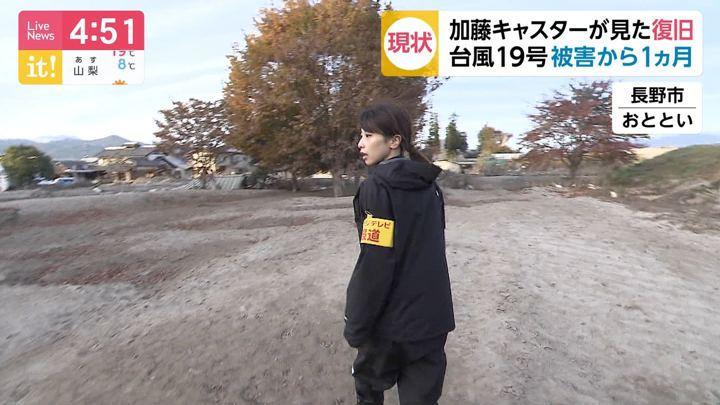 2019年11月12日加藤綾子の画像06枚目