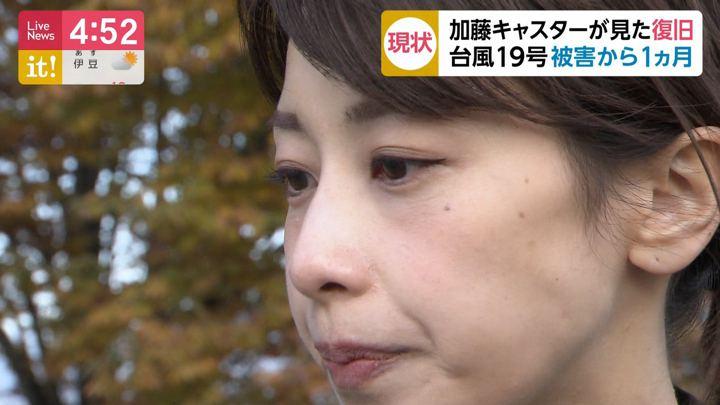 2019年11月12日加藤綾子の画像07枚目