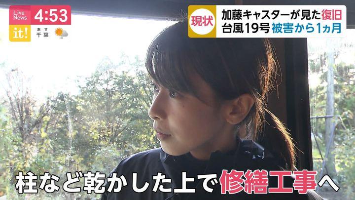 2019年11月12日加藤綾子の画像08枚目