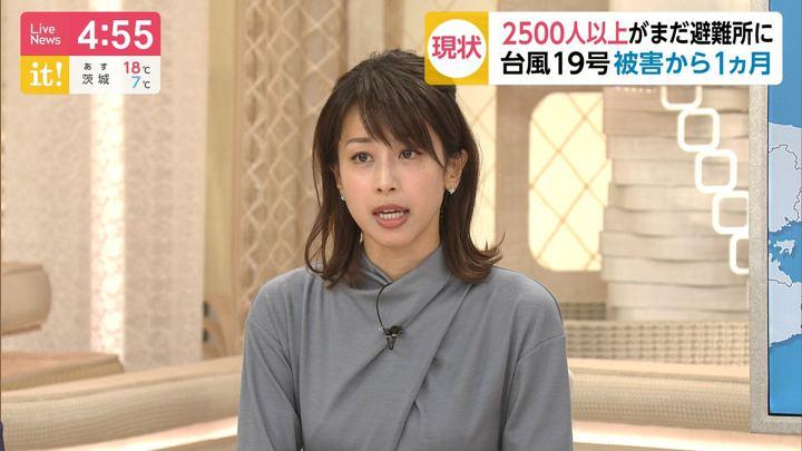2019年11月12日加藤綾子の画像09枚目