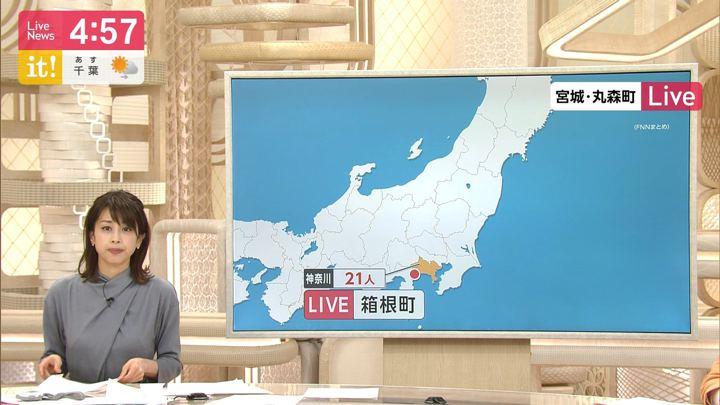 2019年11月12日加藤綾子の画像10枚目