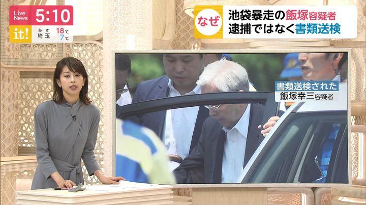2019年11月12日加藤綾子の画像12枚目