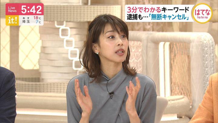 2019年11月12日加藤綾子の画像18枚目