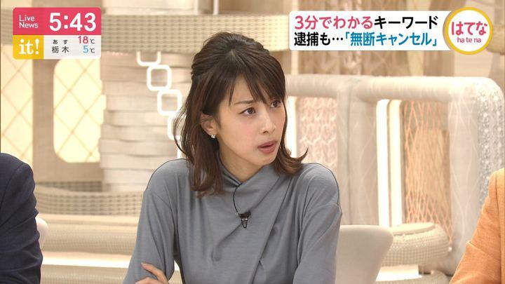 2019年11月12日加藤綾子の画像19枚目