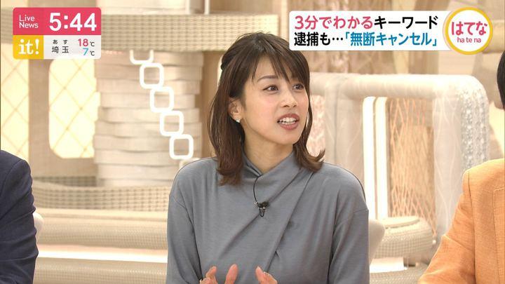 2019年11月12日加藤綾子の画像20枚目