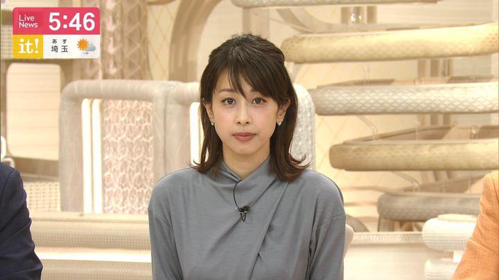 2019年11月12日加藤綾子の画像21枚目
