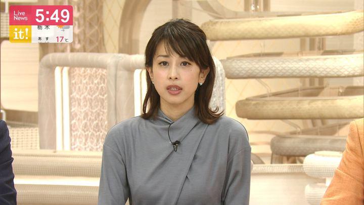 2019年11月12日加藤綾子の画像22枚目