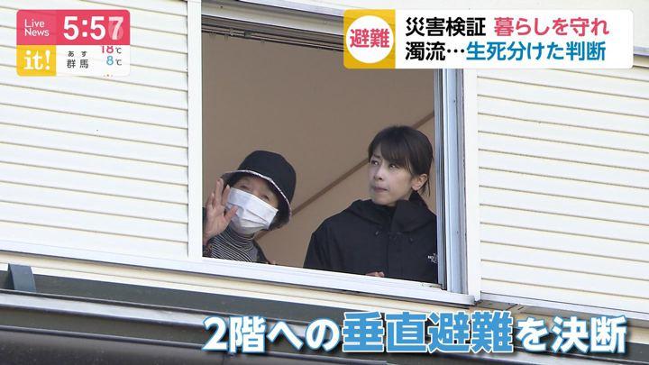 2019年11月12日加藤綾子の画像23枚目