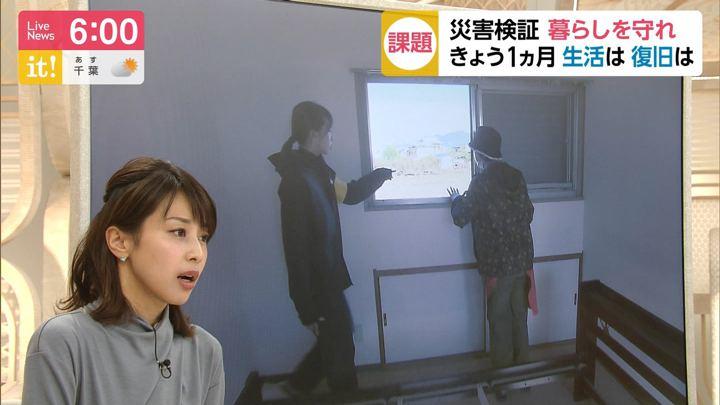 2019年11月12日加藤綾子の画像25枚目