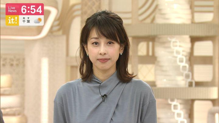 2019年11月12日加藤綾子の画像27枚目
