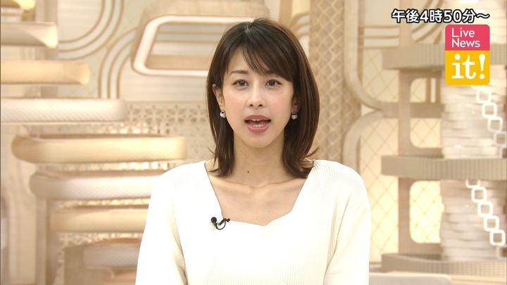 2019年11月13日加藤綾子の画像02枚目