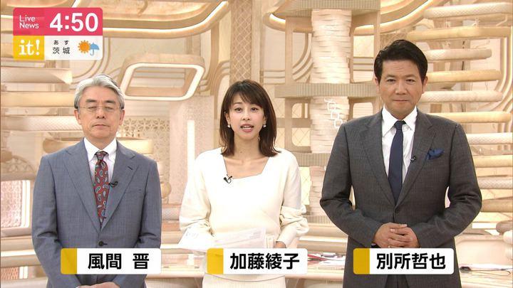 2019年11月13日加藤綾子の画像03枚目