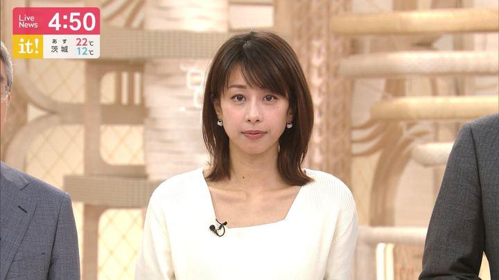 2019年11月13日加藤綾子の画像04枚目