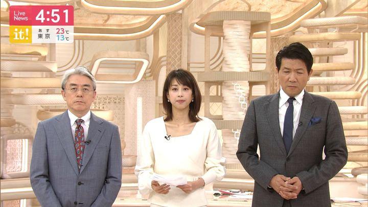 2019年11月13日加藤綾子の画像05枚目