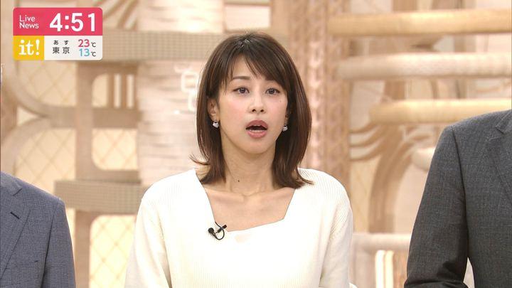 2019年11月13日加藤綾子の画像06枚目
