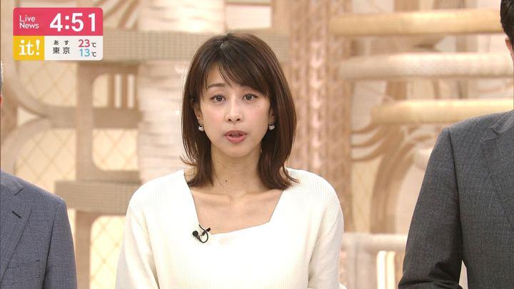 2019年11月13日加藤綾子の画像07枚目