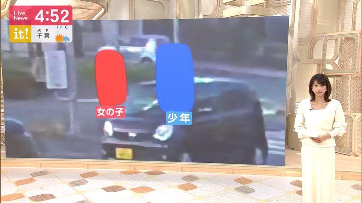 2019年11月13日加藤綾子の画像09枚目