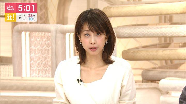 2019年11月13日加藤綾子の画像10枚目