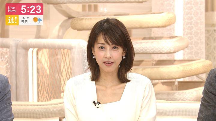 2019年11月13日加藤綾子の画像12枚目