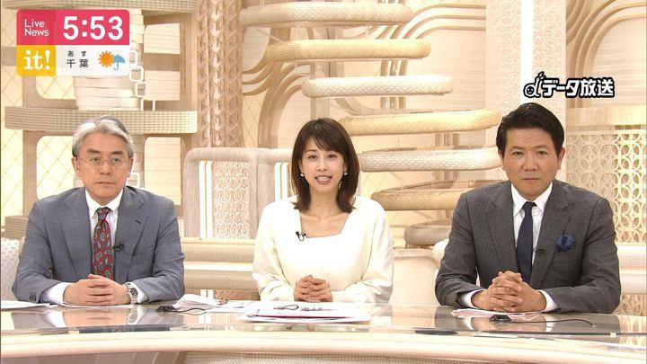 2019年11月13日加藤綾子の画像13枚目