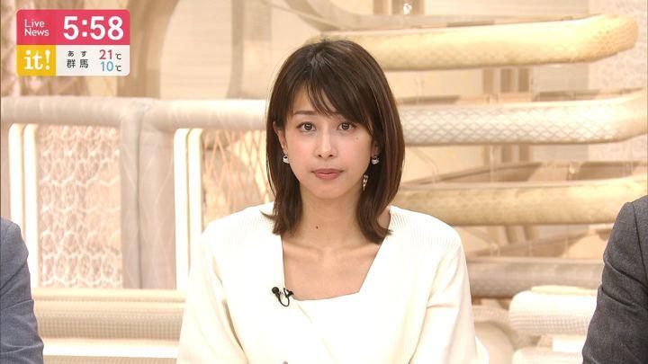 2019年11月13日加藤綾子の画像14枚目