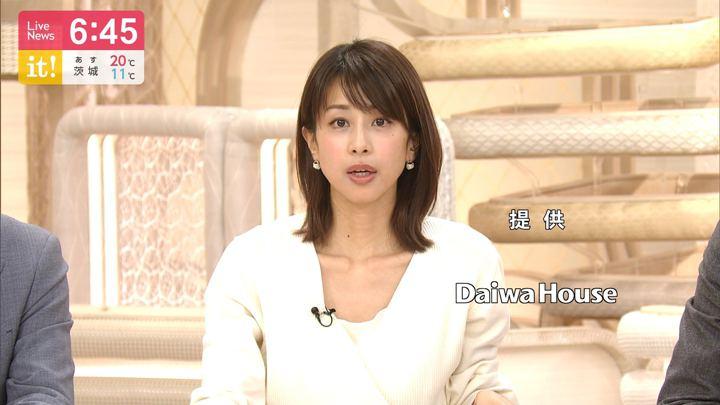 2019年11月13日加藤綾子の画像16枚目