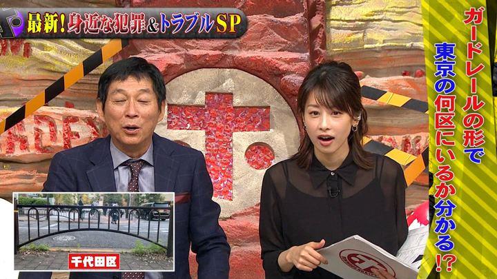 2019年11月13日加藤綾子の画像24枚目