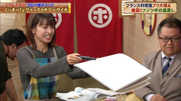 2019年11月13日加藤綾子の画像34枚目