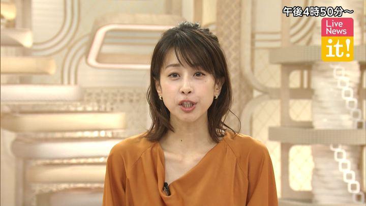 2019年11月14日加藤綾子の画像02枚目