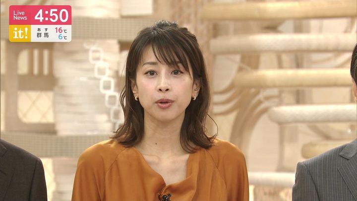 2019年11月14日加藤綾子の画像04枚目