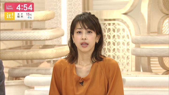 2019年11月14日加藤綾子の画像05枚目