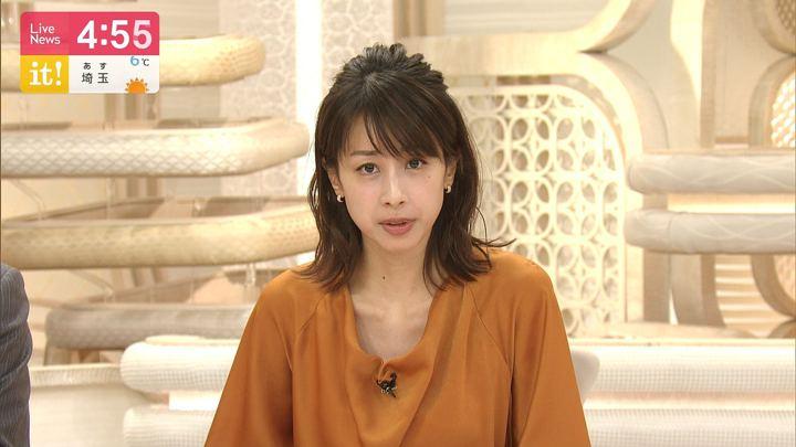 2019年11月14日加藤綾子の画像06枚目