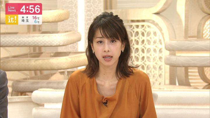 2019年11月14日加藤綾子の画像07枚目