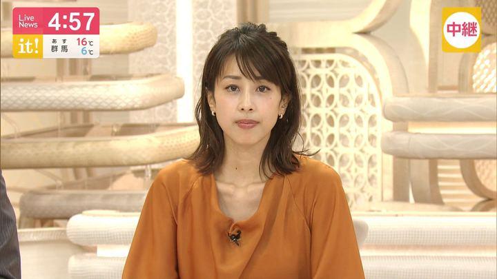 2019年11月14日加藤綾子の画像08枚目