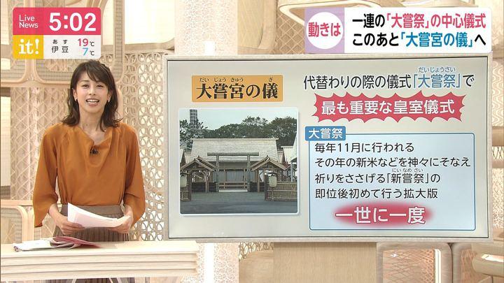 2019年11月14日加藤綾子の画像09枚目