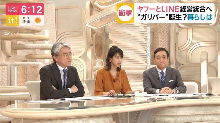 2019年11月14日加藤綾子の画像16枚目