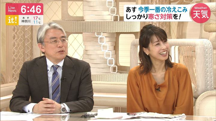 2019年11月14日加藤綾子の画像18枚目
