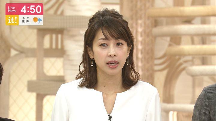 2019年11月18日加藤綾子の画像04枚目