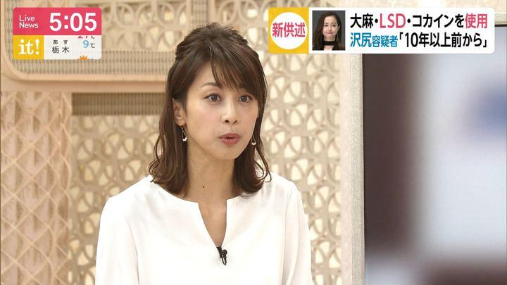 2019年11月18日加藤綾子の画像07枚目