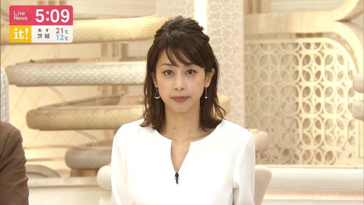 2019年11月18日加藤綾子の画像11枚目