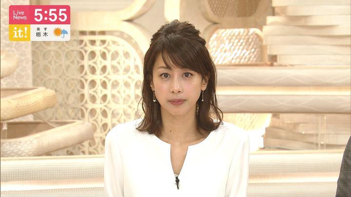 2019年11月18日加藤綾子の画像14枚目