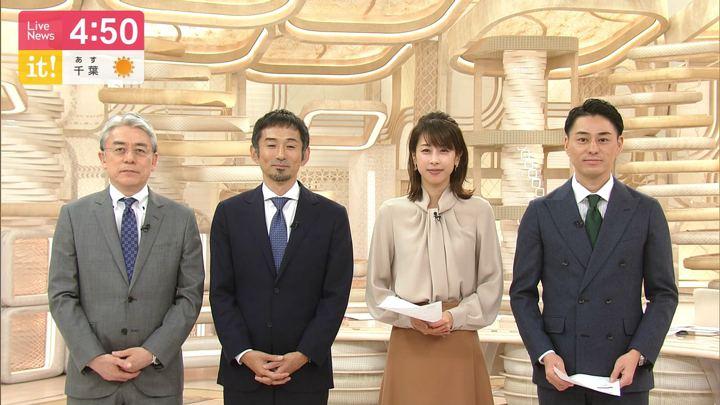 2019年11月19日加藤綾子の画像03枚目