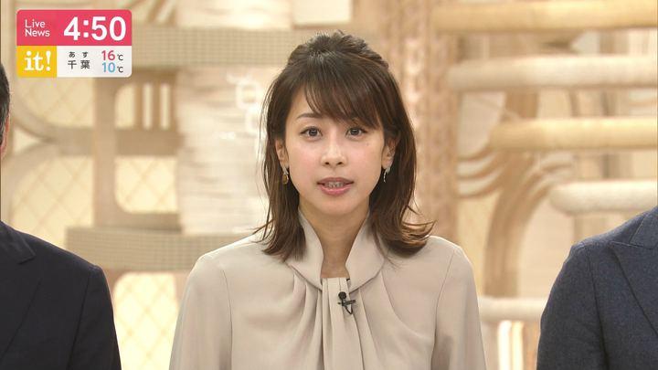 2019年11月19日加藤綾子の画像04枚目