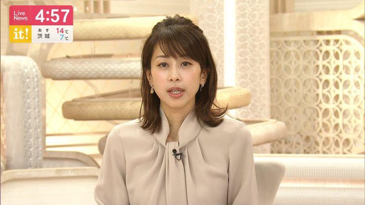 2019年11月19日加藤綾子の画像05枚目