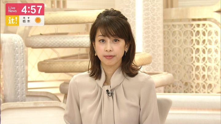 2019年11月19日加藤綾子の画像06枚目