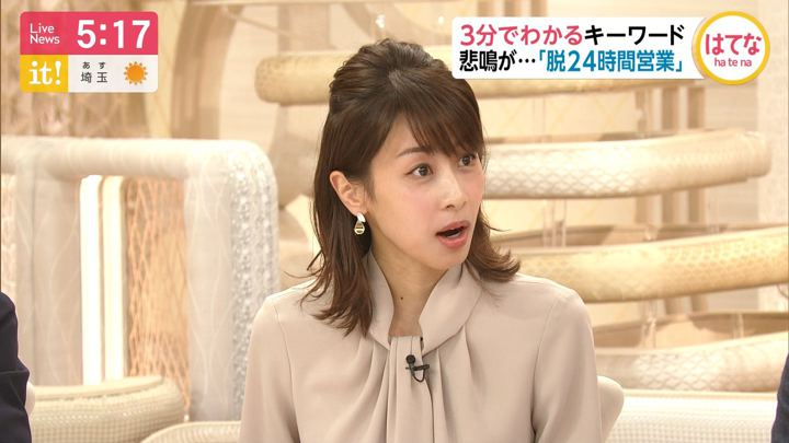 2019年11月19日加藤綾子の画像08枚目
