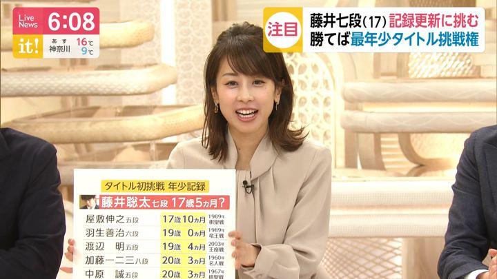 2019年11月19日加藤綾子の画像11枚目
